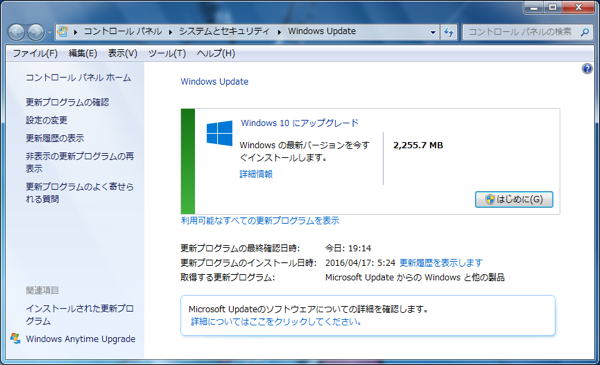 windows_10_update_disable_01