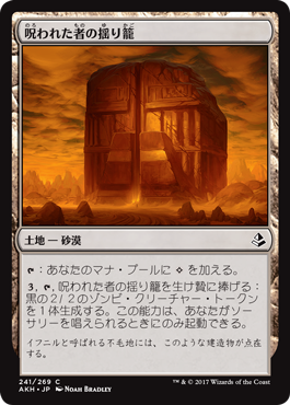 呪われた者の揺り籠