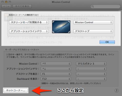 mission_control_hotcorners