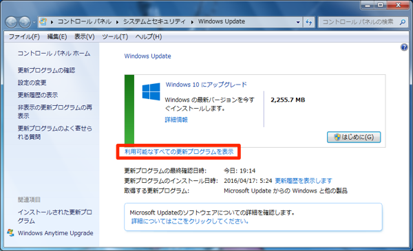 windows_10_update_disable_02