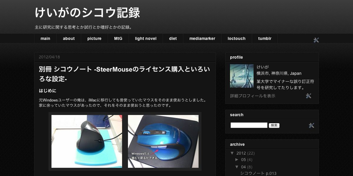 shikou_steermouse