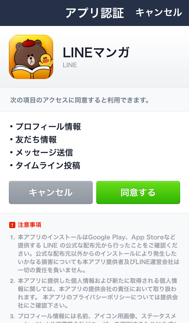 line_is_04