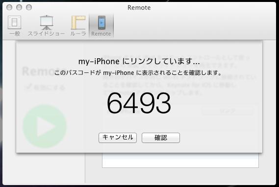 keynote_remote_05
