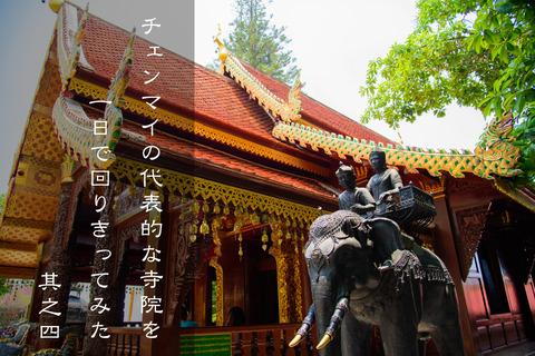 チェンマイ寺院巡り4