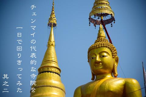 チェンマイ寺院巡り2
