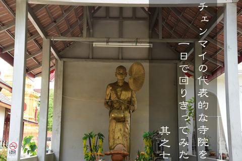 チェンマイ寺院巡り7