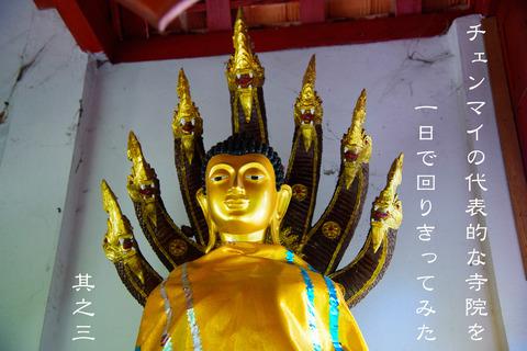 チェンマイ寺院巡り3