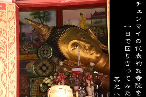 チェンマイ寺院巡り8