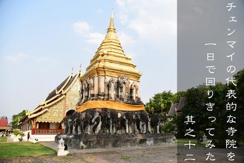チェンマイ寺院巡り12