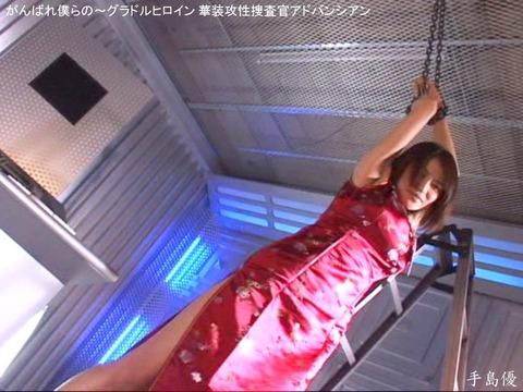 縛られた女性有名人たち : 手島優 (26)