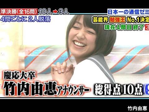 竹内由恵(5):元ミス慶應の人気女子アナがアラサーとなって巨尻化してみせてくれたタイトスカートのムチ尻