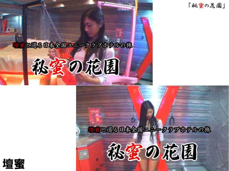壇蜜◆Part.6◆YouTube動画>19本 ->画像>239枚