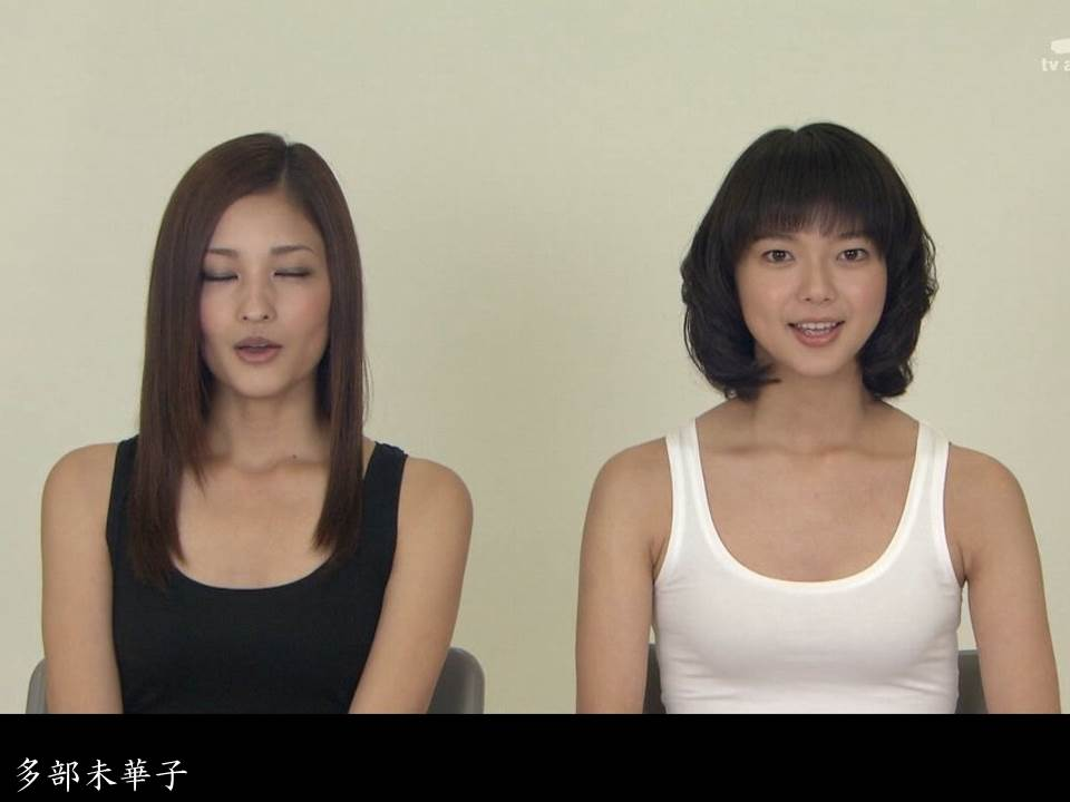 縛られた女性有名人たち : 多部未華子 (5)