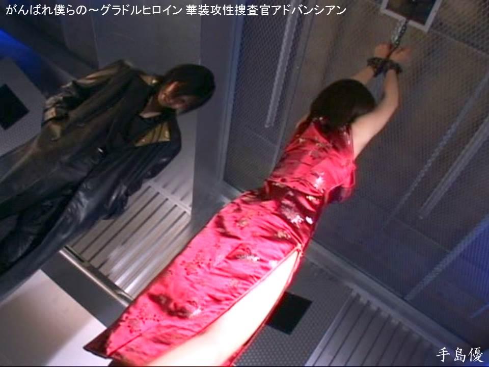 縛られた女性有名人たち : 手島優 (17)