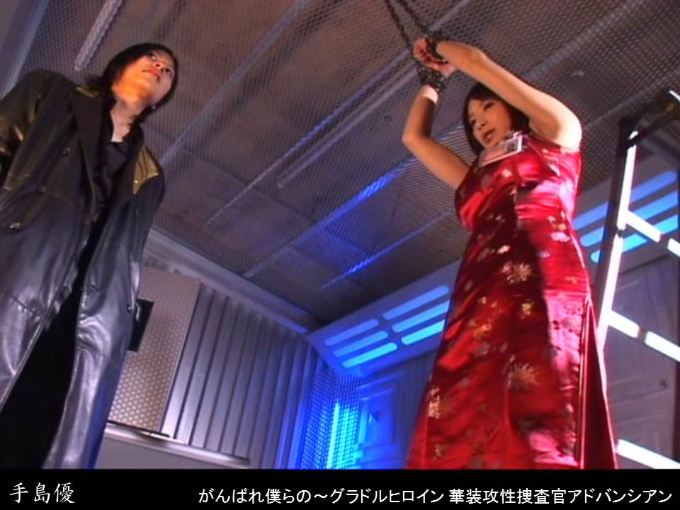 縛られた女性有名人たち : 手島優 (28)