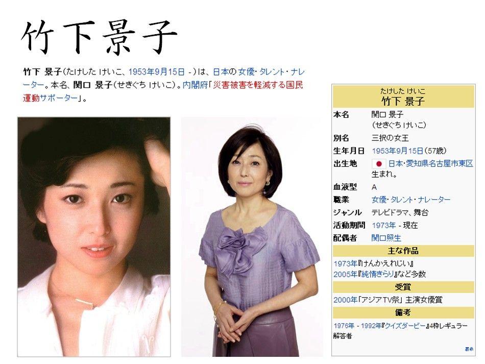 竹下景子の画像 p1_32