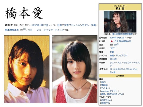 ai-hashimoto_001