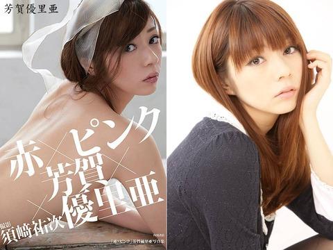 芳賀優里亜(10)-仮面ライダー555のヒロインで知られる女優が縄縛りの「お仕置き」で話題のドラマで本格的に縛られてしまったシーン