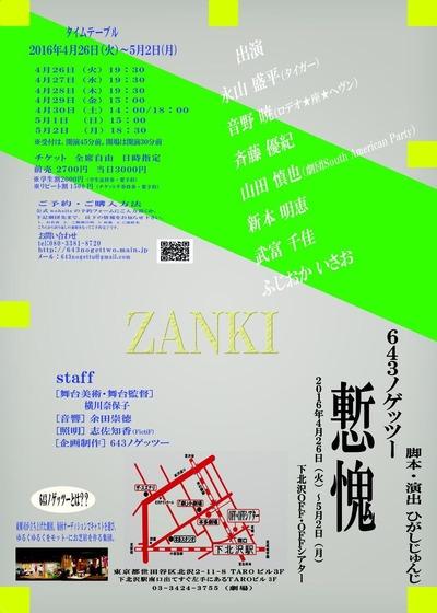 zanki2