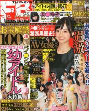 【SKE48】コンビニにあったゲスイい雑誌に、松●玲奈選挙不出馬はこれが原因?