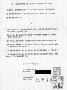JR東労組と革マル枝野の覚書