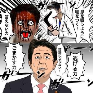民進党ブーメラン (2)