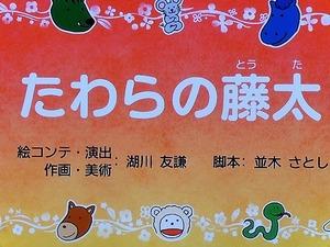 たわらの藤太 (1)