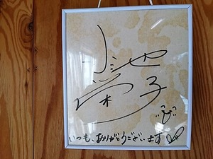 小池栄子のサイン色紙