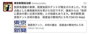 クズ東京新聞