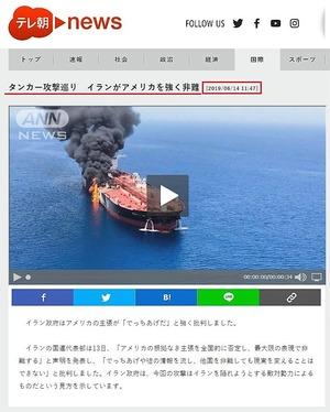 テレ朝捏造 (4)
