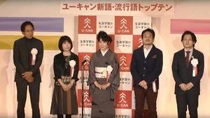 流行語大賞 選考委員