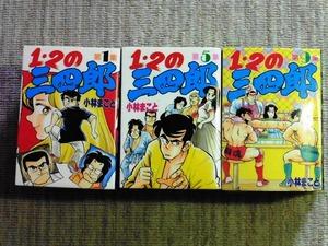 1・2の三四郎 (1)