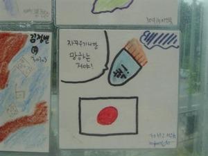 韓国小学生の反日絵 (3)