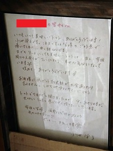 小池栄子のお礼状