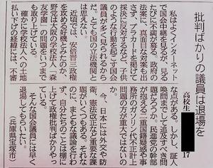 産経新聞投書