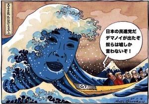 クズ民進党コラ (2)