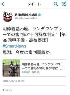 朝日新聞のツイート