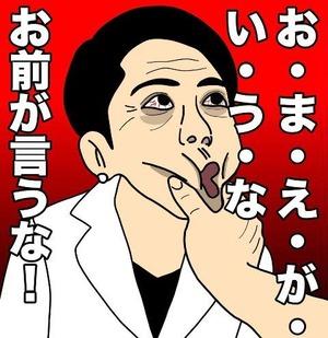 民進党ブーメラン (4)
