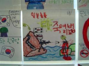 韓国小学生の反日絵 (1)