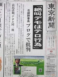 東京新聞のいい加減さ
