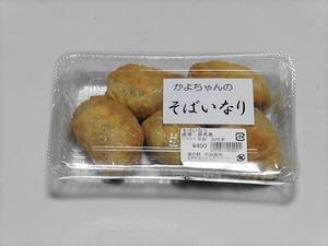 そばいなり (1)
