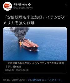 テレ朝捏造 (3)