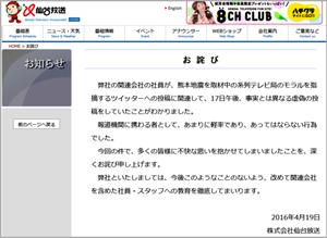 仙台放送の謝罪
