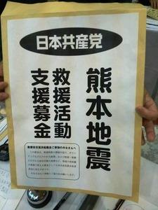 共産党の怪しい募金 (1)