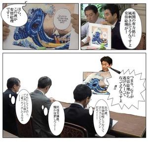 クズ民進党コラ (1)