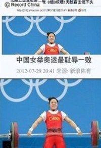 中国の恥?200