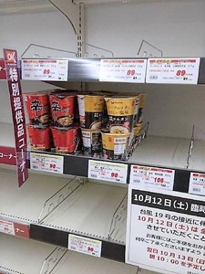 売れ残る韓国ラーメン (3)