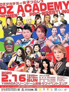 OZアカデミー前橋大会