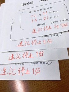 民進党ブーメラン (3)