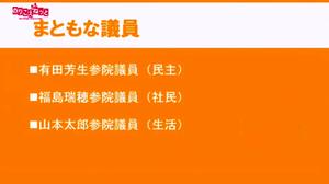 左翼・佐藤圭の国会議員評 (2)